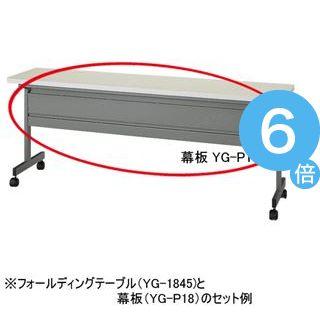 ★ポイントUp6倍★【本体別売】ジョインテックス YGテーブル幕板 YG-P18[21]