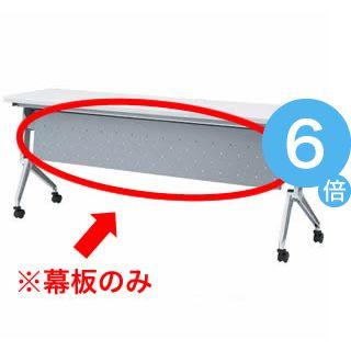 ★ポイントUp6倍★【本体別売】FRENZ テーブル NAN・FZN用幕板 F-P180[21]
