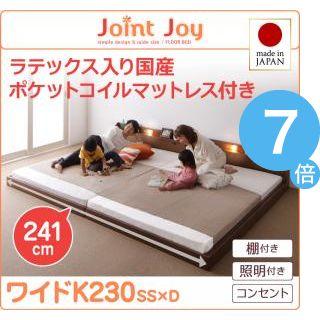 親子で寝られる棚・照明付き連結ベッド【JointJoy】ジョイント・ジョイ【天然ラテックス入日本製ポケットコイルマットレス】ワイドK230