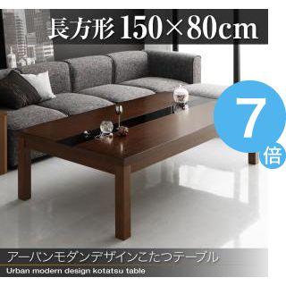 ★ポイントUp7倍★アーバンモダンデザインこたつテーブル GWILT グウィルト 5尺長方形(80×150cm)[L][00]