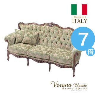 ヴェローナクラシック金華山ソファ(3人掛け)イタリア家具ヨーロピアンアンティーク風