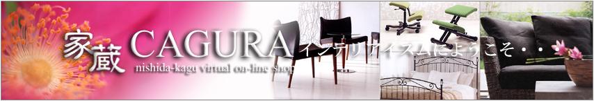 家蔵 CAGURA:機能やデザインに優れた家具や生活雑貨で快適な空間作りをお手伝い!