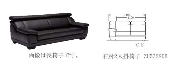 右肘2人掛椅子 ZU5328DB定価表示となっております。実売価格に付きましてはお問い合わせ下さい!