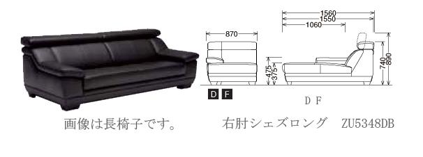 右肘シェーズロング ZU5348DB定価表示となっております。実売価格に付きましてはお問い合わせ下さい!