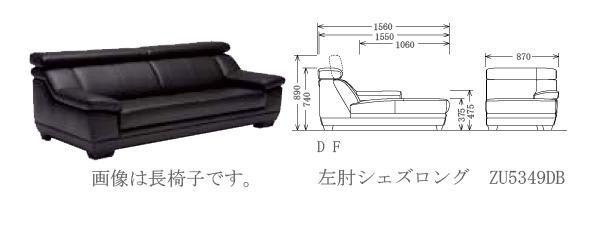 左 肘シェーズロング ZU5349DB定価表示となっております。実売価格に付きましてはお問い合わせ下さい!