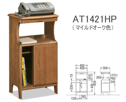 カリモク ファックス電話台 AT1421HP