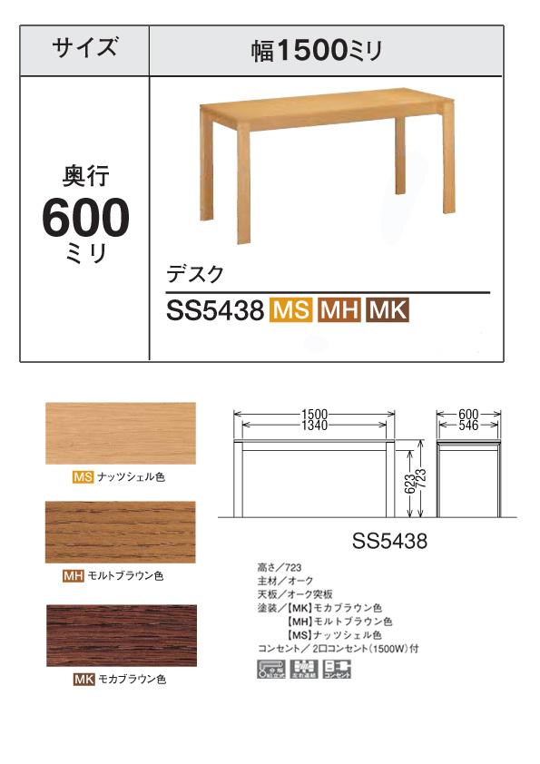 カリモク デスク SS5438MS/MH/MK