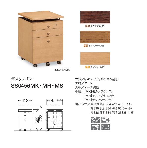 カリモク デスクワゴン SS0456MK/MH/MS