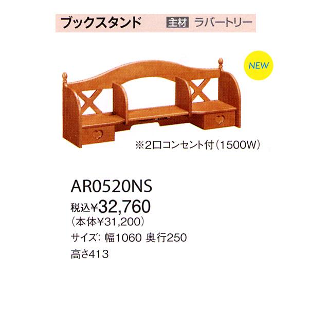 カリモク ブックスタンド  AR0520NS