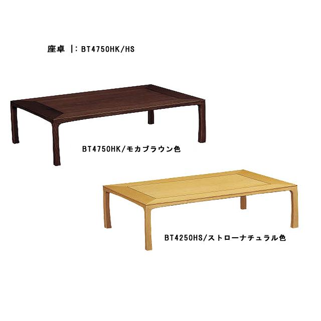 カリモク モダン座卓 BT4750HK/HS