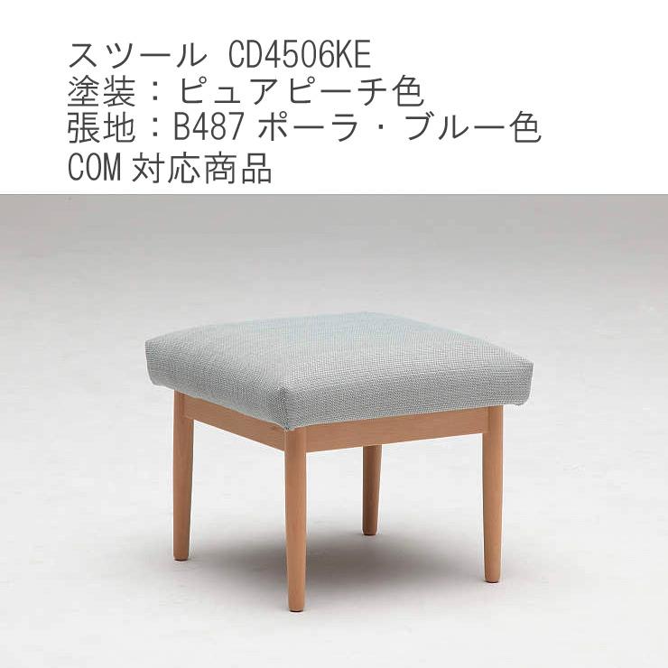 スツール カリモク製 CD4506KE