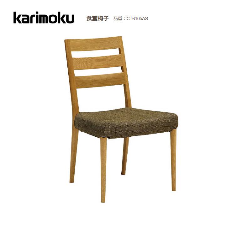 カリモク ダイニングチェア(食堂椅子) CT6105AS