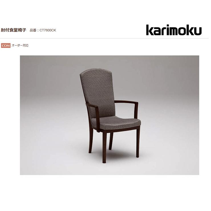 カリモク ダイニングチェア(肘付食堂椅子) モダン布張りモデルCT7800CK