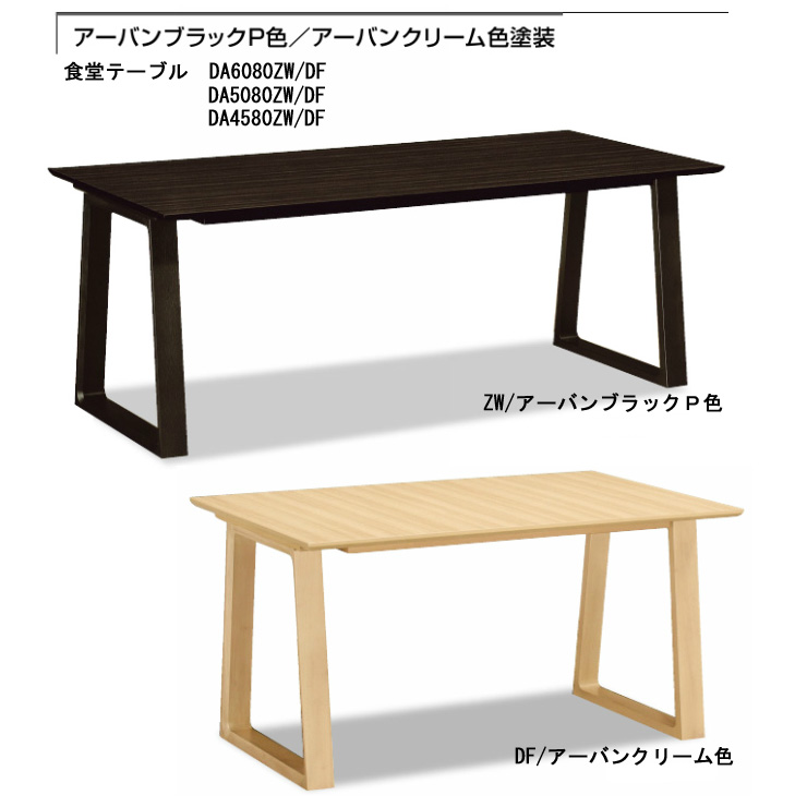 カリモク ダイニングテーブルDA5080ZW/DA5080DF/DA5080T000