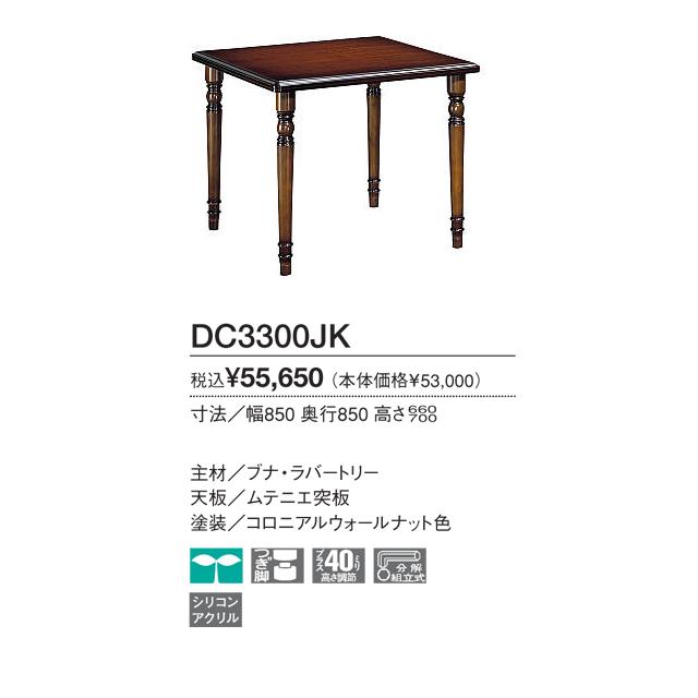 カリモク ダイニングテーブル DC3300JK