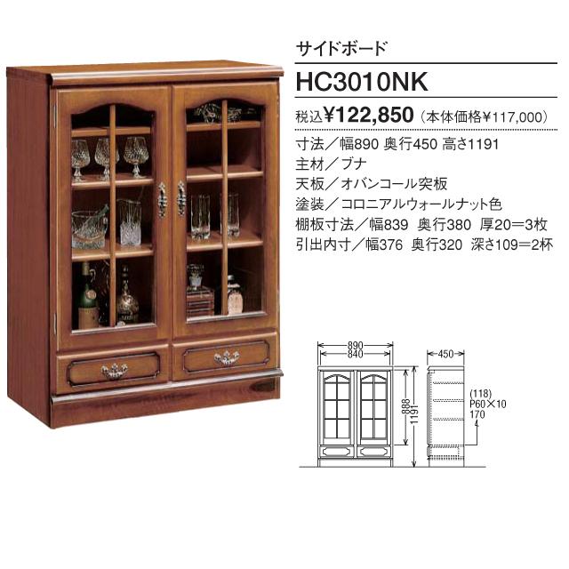 サイドボード(カリモク製) HC3010NK