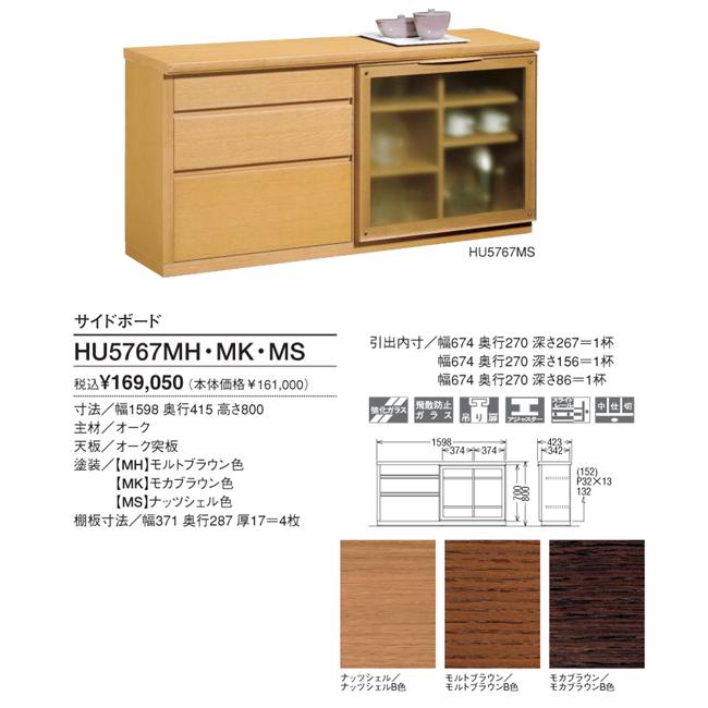 サイドボード(カリモク製) HU5767MK/MH/MS