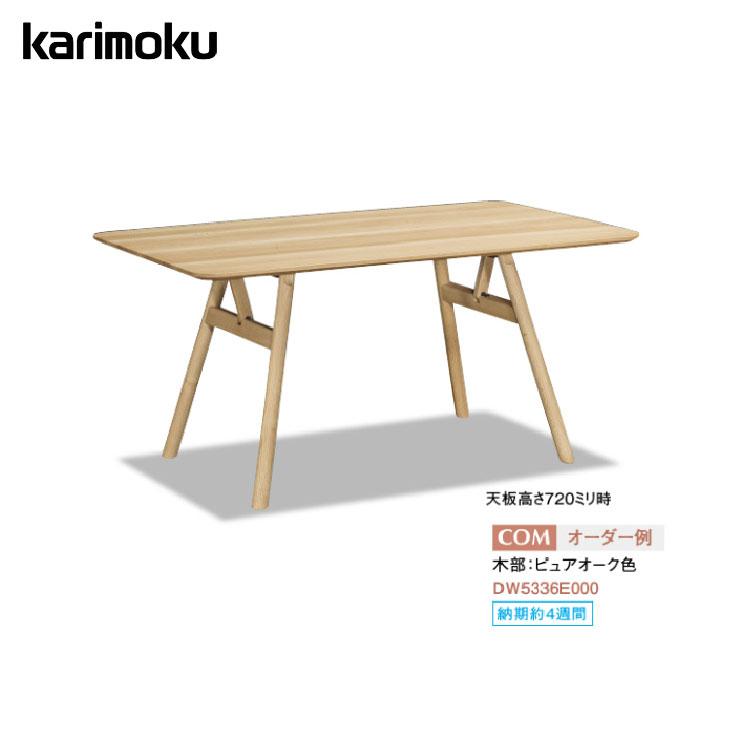 カリモク 昇降式ダイニングテーブルDW6336E000