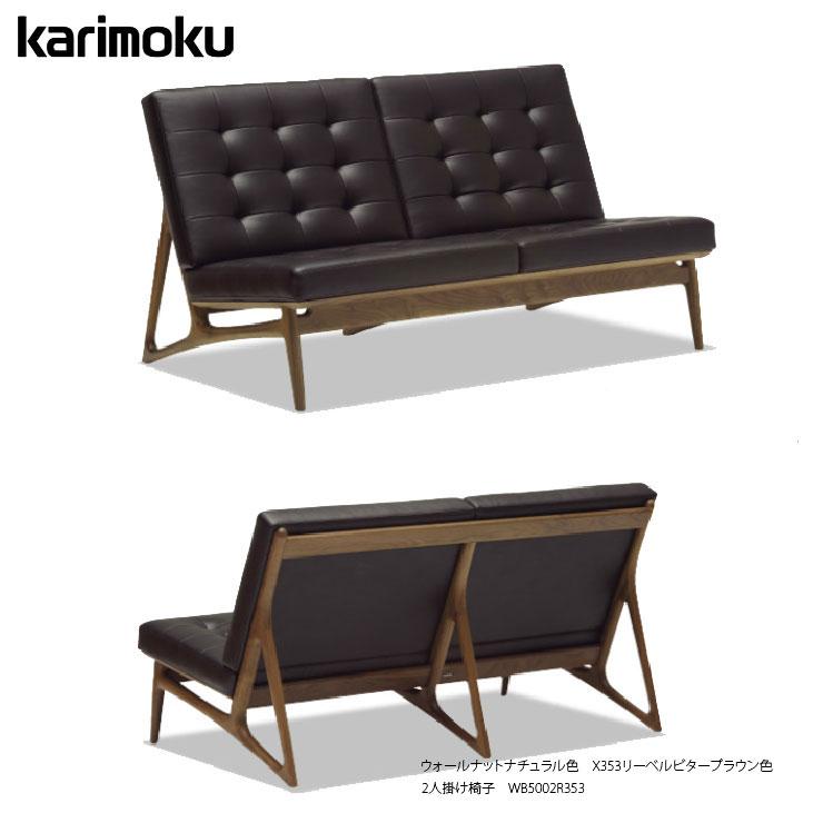 カリモク 2人掛け椅子 WB5002R353