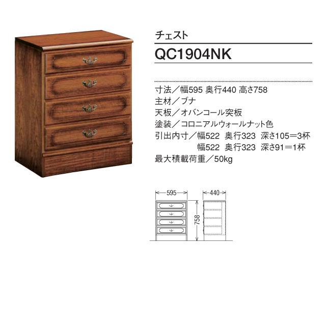 キャビネット(カリモク製) QC1904NK