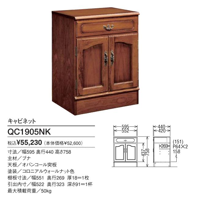 キャビネット(カリモク製) QC1905NK