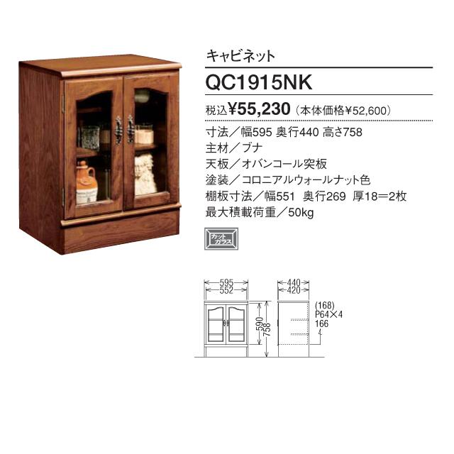 キャビネット(カリモク製) QC1915NK