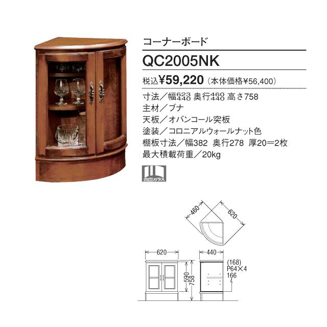 コーナーボード(カリモク製) QC2005NK