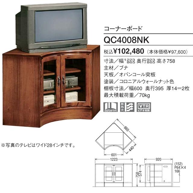 コーナーボード(カリモク製) QC4008NK