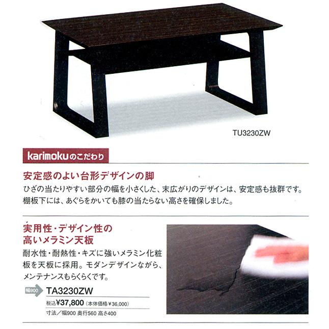カリモク リビングテーブル TA3230ZW