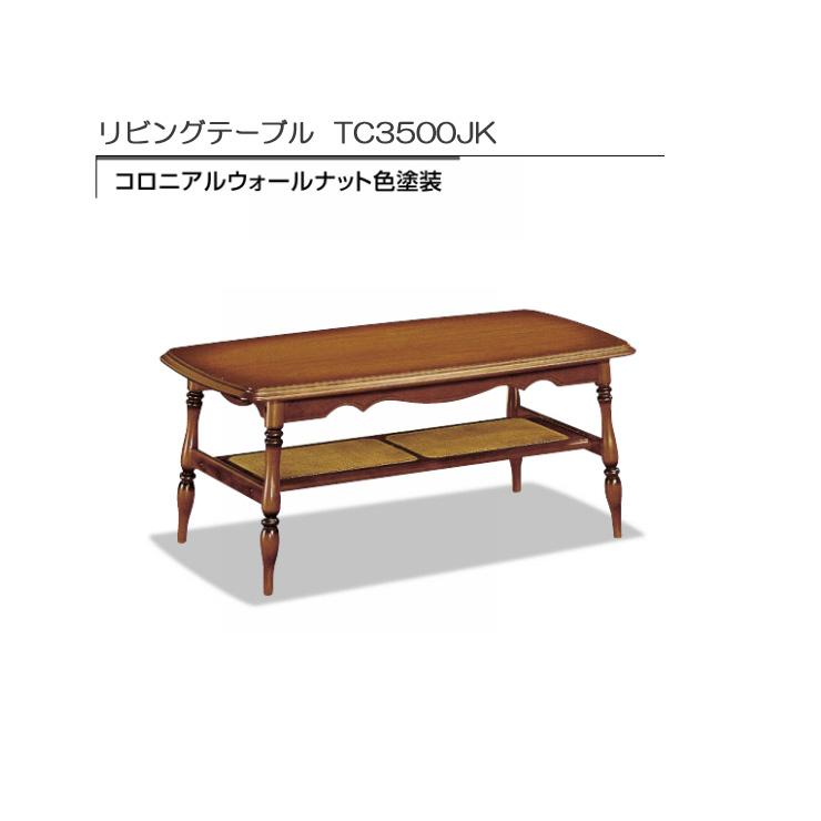 リビングテーブル(カリモク製)TC3500JK