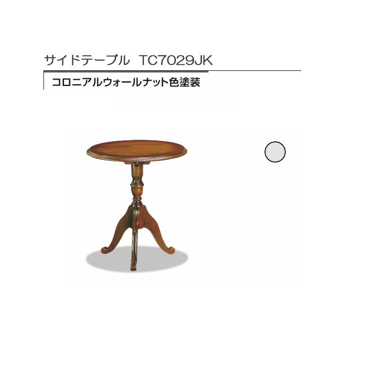 サイドテーブル丸(カリモク製)TC7029NK