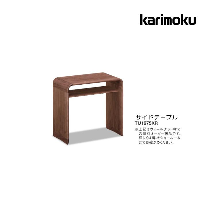 カリモク サイドテーブル TU1975XR