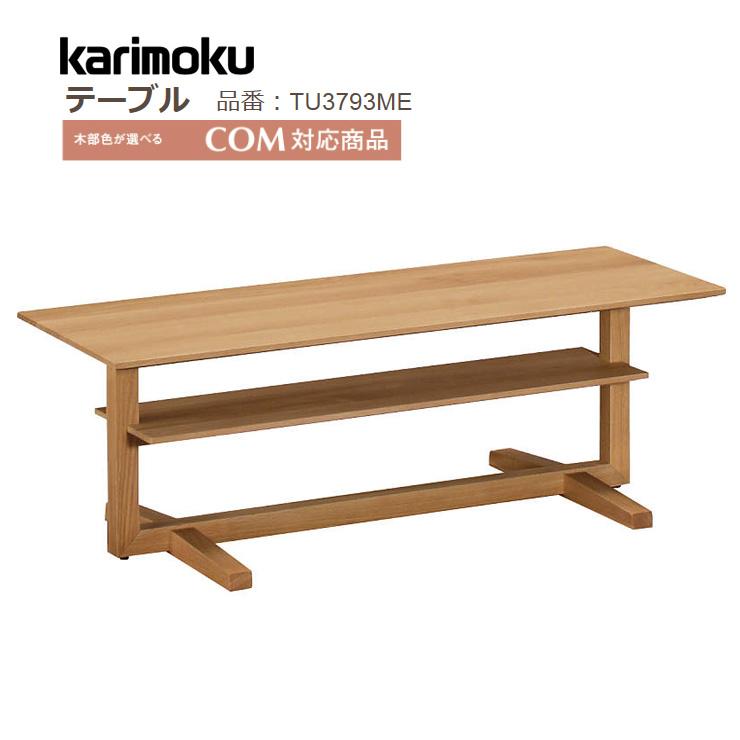 リビングテーブル(カリモク製)TU3793ME