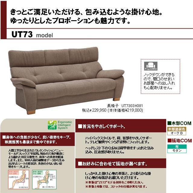 長椅子 UT7303K989定価表示となっております。実売価格に付きましてはお問い合わせ下さい!