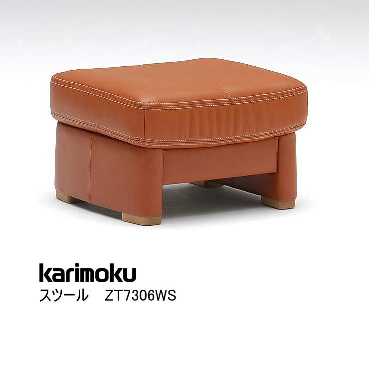 カリモク スツール ZT7306WS