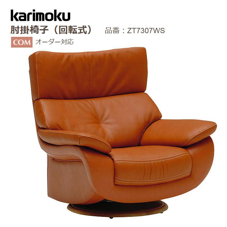 カリモク 肘掛椅子(回転式) ZT7307WS