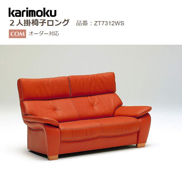 カリモク 2人掛椅子ロング ZT7312WS