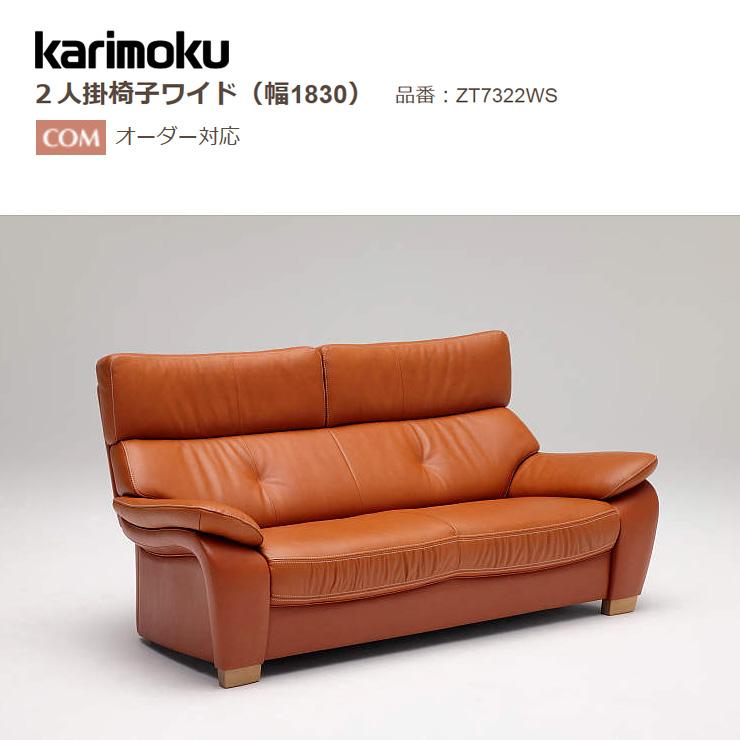 カリモク 2人掛椅子ワイド ZT7322WS