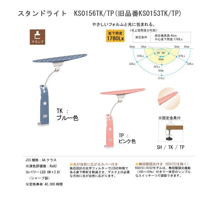 カリモク スタンドライト KS0156TK/TP旧品番KS0156TK/TP