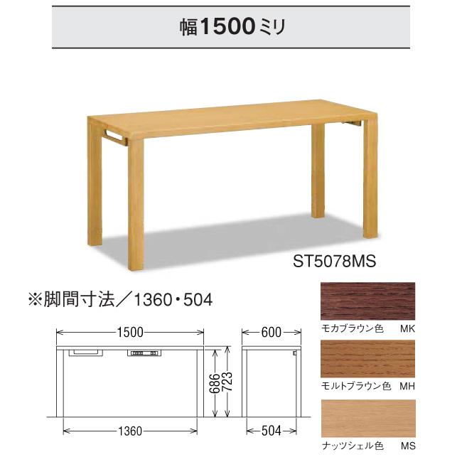 カリモク デスク ボナシェルタシリーズST5078MH・ST5078MK・ST5078MS・ST5078ME