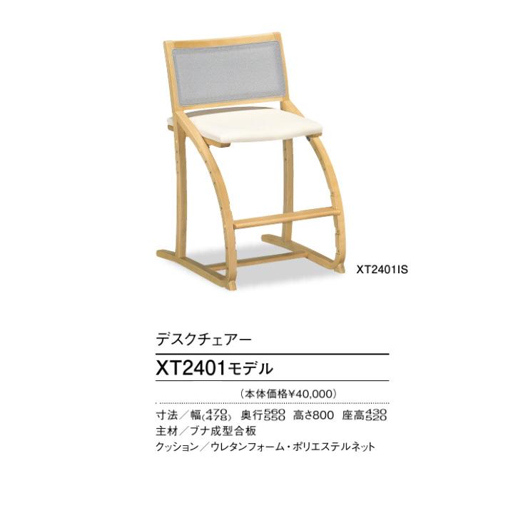 カリモク デスクチェアーXT2401