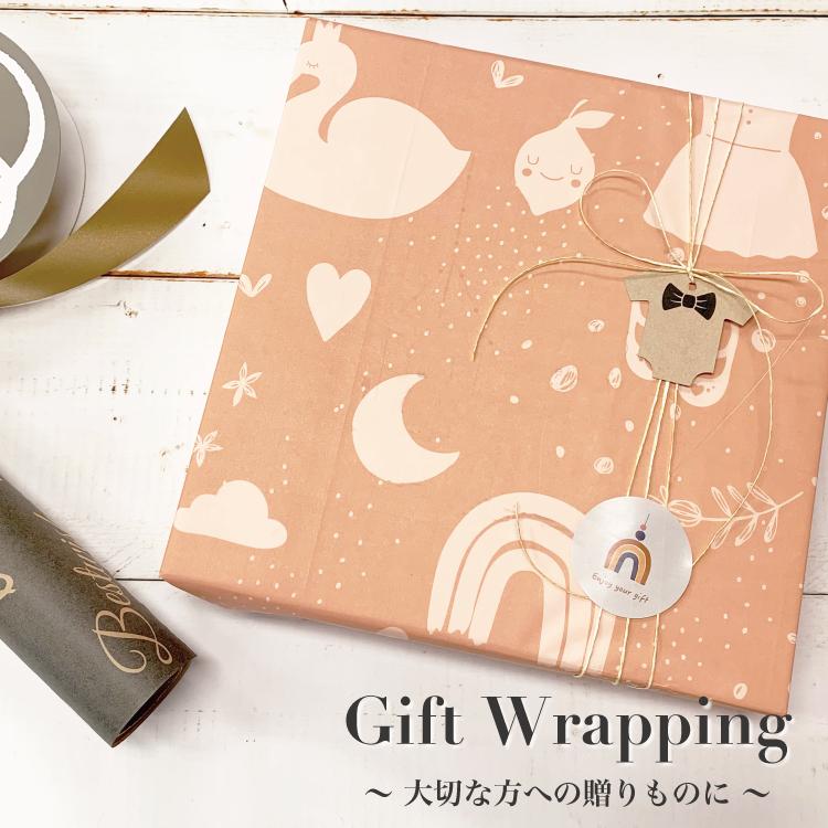 大切な方へ心を込めて プレゼント包装 ギフトラッピング ご希望のお客様には のし メッセージカード 無料サービス プレゼント ギフト 包装 ラッピング 出産祝い お誕生 記念日 大切なあの人へのプレゼントに オリジナル包装紙で丁寧にラッピングいたします 熨斗 メッセージカード無料サービス Gift Wrapping