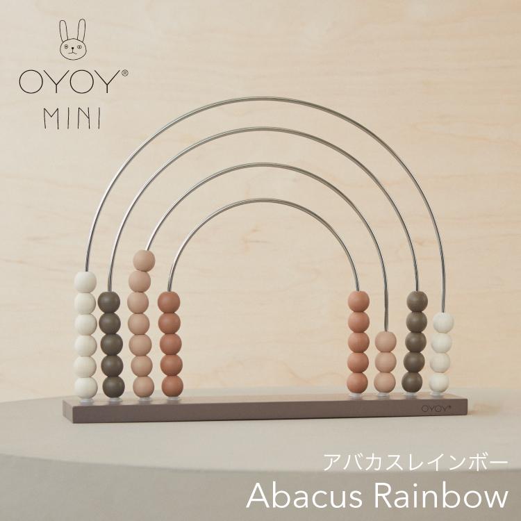 ヨーロッパデンマーク初 遊びながら数えることを学ぶ インテリアとしてもおしゃれな木のおもちゃ 木のおもちゃ レインボーアバカス インテリア 店内限界値引き中&セルフラッピング無料 おもちゃ そろばん 知育玩具 ギフト OYOY レインボーウッドトイ 木製おもちゃ 玩具 mini 本日限定 お誕生日 出産祝い