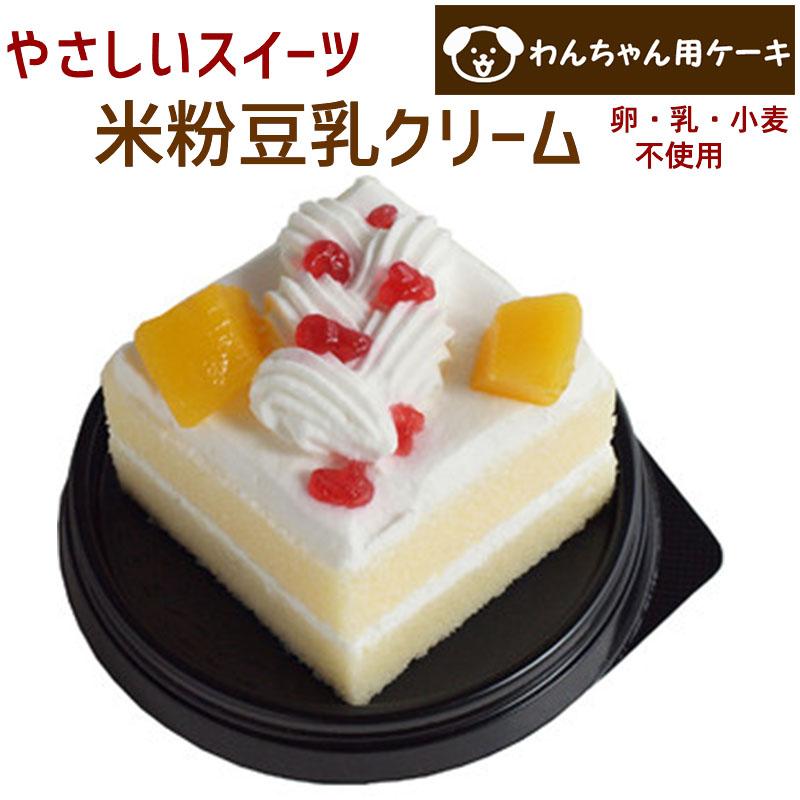 飼い主様も一緒にお召し上がりいただけるスイーツ誕生日ケーキ バースデーケーキパーティケーキ ケーキ詰合せ 秀逸 贈答品 ケーキセット ペットケーキ 冷凍ケーキ コミフ やさしいスイーツ 犬用 米粉豆乳クリーム バースデーケーキ ワンちゃん用 誕生日ケーキ