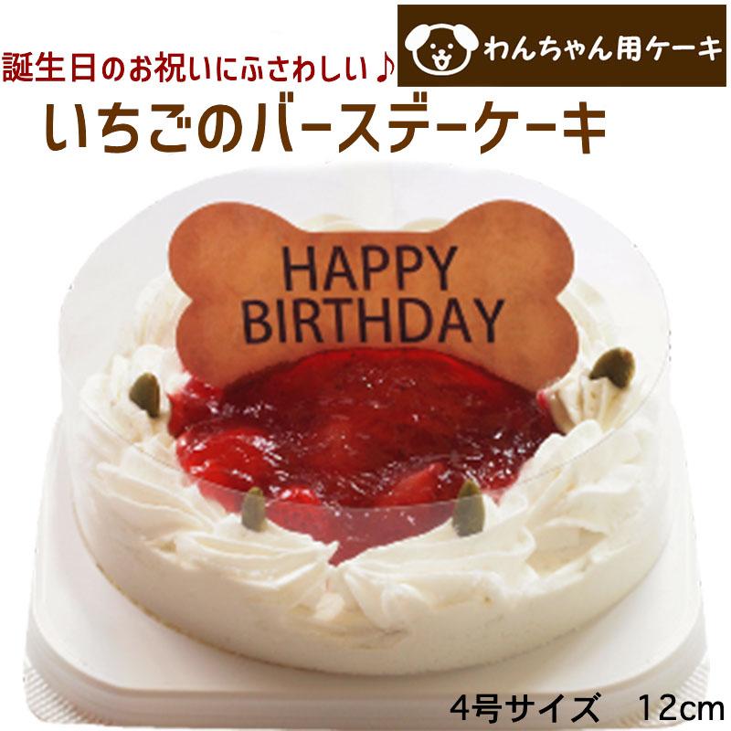 飼い主様も一緒にお召し上がりいただけるスイーツ誕生日ケーキ バースデーケーキパーティケーキ ケーキ詰合せ ケーキセット ペットケーキ 冷凍ケーキ コミフ 安値 日本未発売 ※一部地域除く 犬用 いちごのバースデーケーキ ワンちゃん用 バースデーケーキ 送料無料 誕生日ケーキ