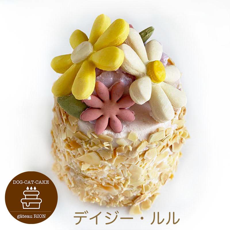 犬用 ケーキ 永遠の定番 わんちゃん用 バースデーケーキ 犬用ケーキ わんちゃん用ケーキ デイジールル お花が可愛い OUTLET SALE