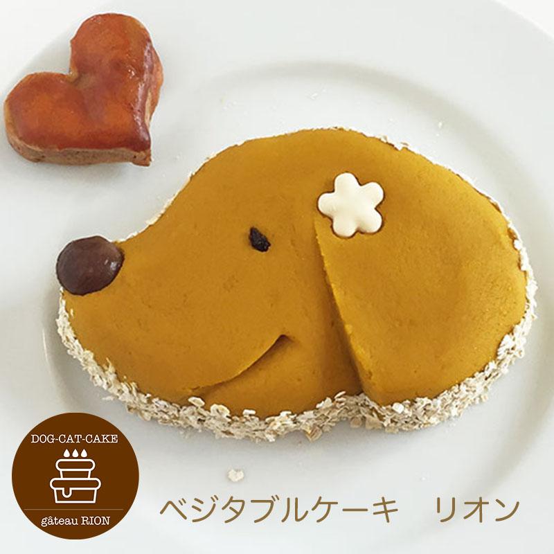 犬用 限定モデル ケーキ わんちゃん用 バースデーケーキ ベジタブルケーキ 価格交渉OK送料無料 リオン わんちゃん用ケーキ お祝いフード 犬用ケーキ