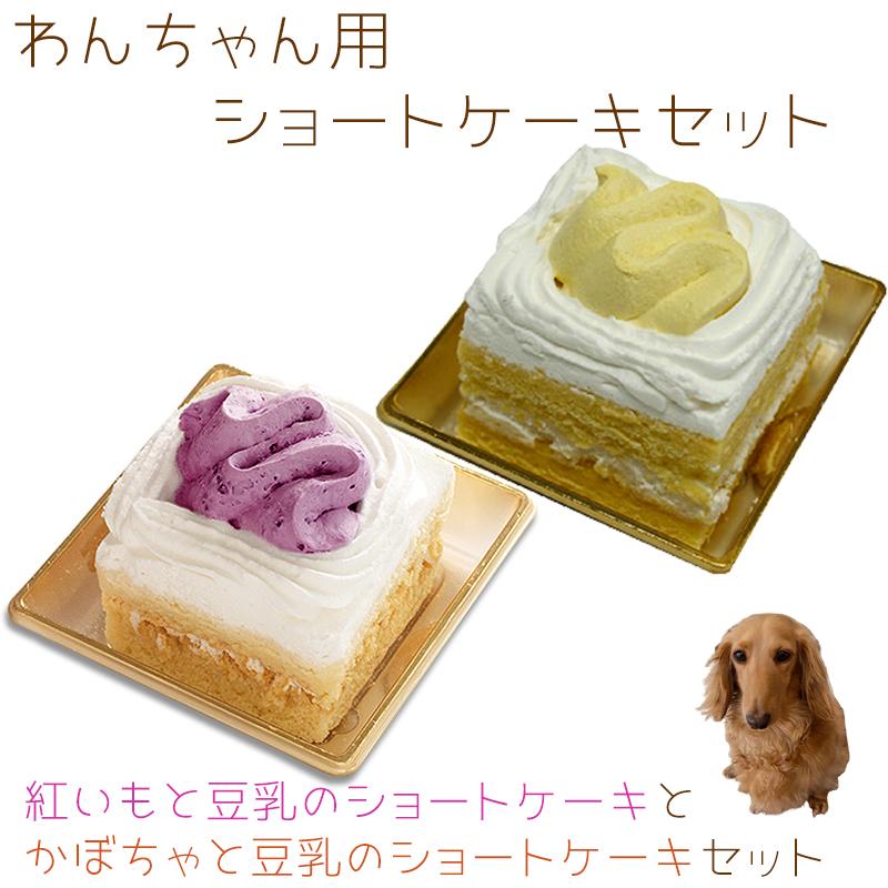 犬用ケーキ 誕生日ケーキ バースデーケーキ セット 送料無料 わんちゃんお誕生日ケーキセット ◆高品質 定番スタイル 紅いもと豆乳のショートケーキとかぼちゃと豆乳のショートケーキのセット