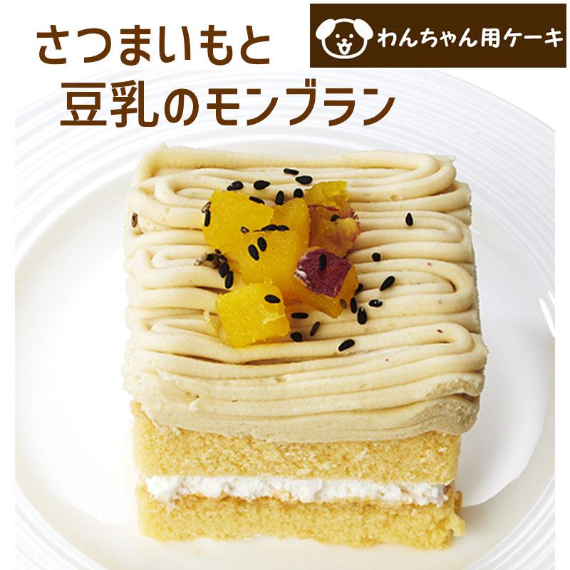 【飼い主様も一緒にお召し上がりいただけるスイーツ】誕生日ケーキ バースデーケーキパーティケーキ お祝いケーキ ペットケーキ 冷凍ケーキ コミフ さつまいもと豆乳のモンブラン ペットケーキ 誕生日ケーキ バースデーケーキ 犬用 ワンちゃん用