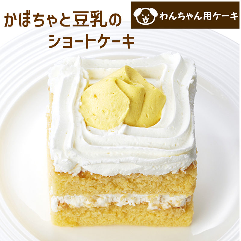飼い主様も一緒にお召し上がりいただけるスイーツ誕生日ケーキ バースデーケーキパーティケーキ ケーキ詰合せ 毎日がバーゲンセール ケーキセット ペットケーキ 冷凍ケーキ コミフ 誕生日ケーキ 犬用 ワンちゃん用 おすすめ特集 バースデーケーキ ペット用ケーキ かぼちゃと豆乳のショートケーキ